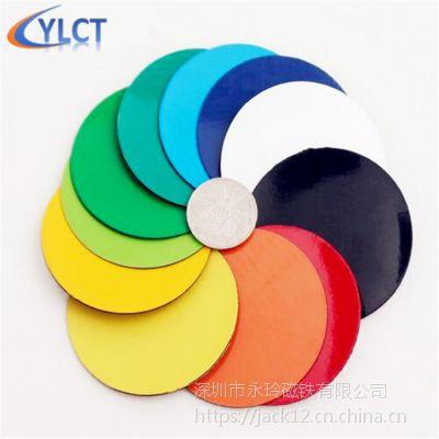 供应【热销推荐】创意冰箱贴 磁性材料 表彩色pvc软磁磁力贴