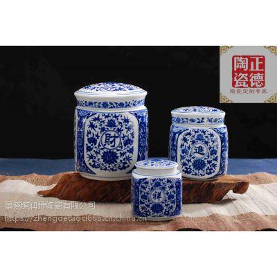 景德镇高温陶瓷密封罐