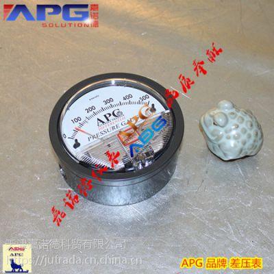 APG供应60PA压差表 3KPA压差表现货