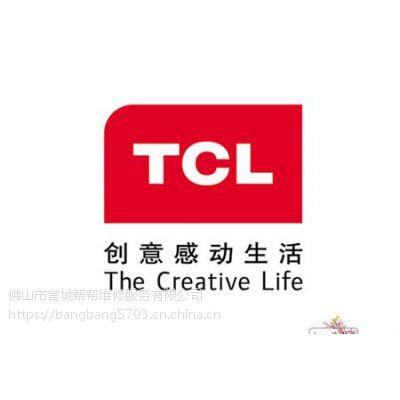 佛山市TCL电器售后服务电话@TCL滚筒洗衣机维修电话