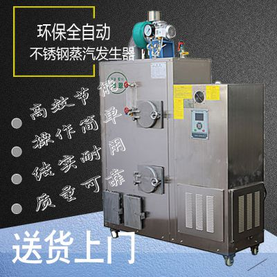 旭恩室燃炉50KG生物质燃料蒸汽发生器指导解决