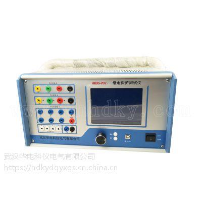 HKJB-702三相继电保护测试仪【华电科仪】