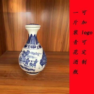 1斤2斤3斤5斤小黑坛景德镇陶瓷酒瓶厂家批发订做密封白酒黄酒包装