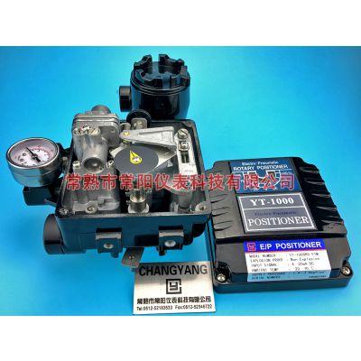 常阳供应YT1000LSM电气阀门定位器,YT1000LSN阀门定位器