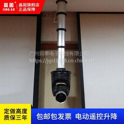 晶固定做1-4米会议投影机电动吊架竹节式升降柱遥控电动伸缩吊架 常规