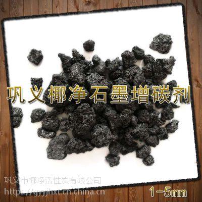 大型冶金炼钢用增碳剂 石墨 石油焦 煤质增碳剂常年供应