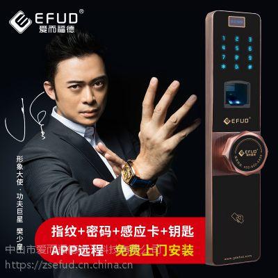 供应 EFUD 防盗门 指纹锁,电子门 锁,步阳 门 专用智能锁 万能互换指纹锁 家居用锁