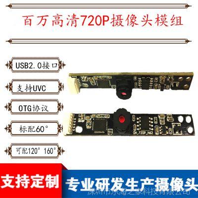 usb100W高清720P广告机一体机笔记本内置摄像头模组展示台摄像头