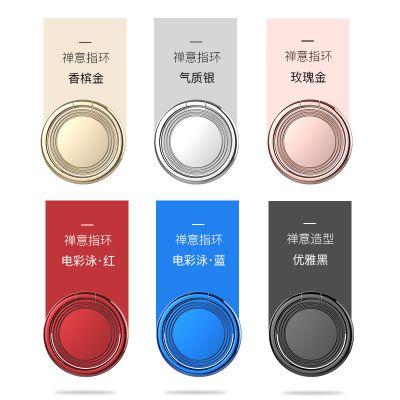 手机指环支架 韩国iring金属懒人架 懒人指环扣 开店礼品