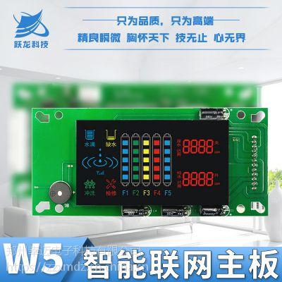 跃龙物联网刷卡水表手机扫码出水付费充值电控板显示板