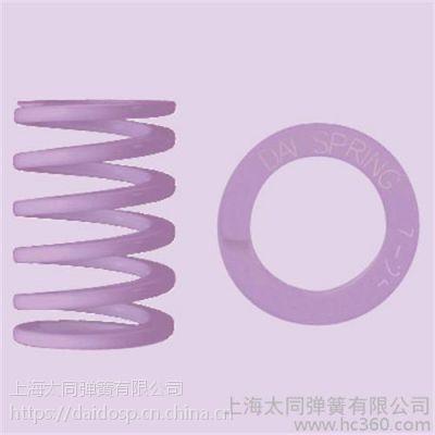 厂家直销日本大同弹簧DAIspring中国工厂广东仓储中心直营 大压缩量用紫色DP14.5*100
