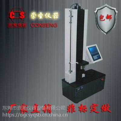 供应拉力试验机 万能材料试验机高品质机械设备
