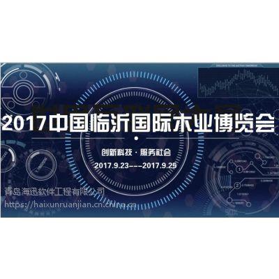 海迅软件参展9.23---9.25临沂木博会
