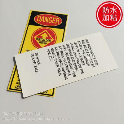 户外防晒标签 天线架防晒不掉色标签 广东天粤20年专业印刷