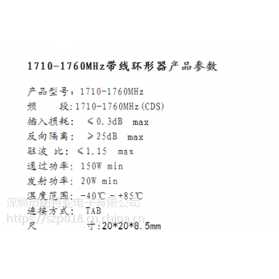 1710-1760MHz带线环形器 射频IC
