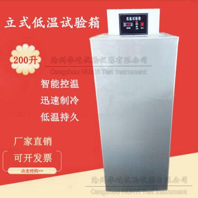 沧州华屹立式低温试验箱 -25度-40度-50度-60度可选 低温冰箱 智能控温 制冷迅速