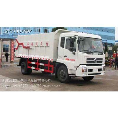 东风天锦自卸式垃圾车14方、国五、黄牌专用车购置厂家