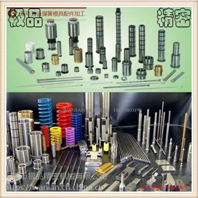 供应专业产销塑料模具标准配件弹簧;夹治具模板全加工;合金金属零件等