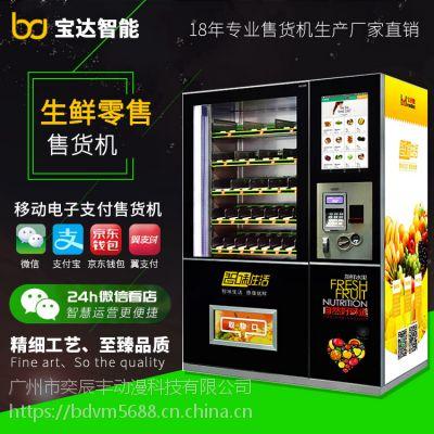 宝达生鲜自动售货机 蔬菜自助售货机厂家 饮料自动售卖机
