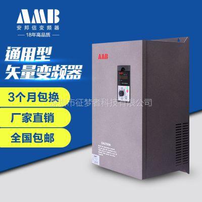 安邦信矢量通用型75KW变频器特价现货供应