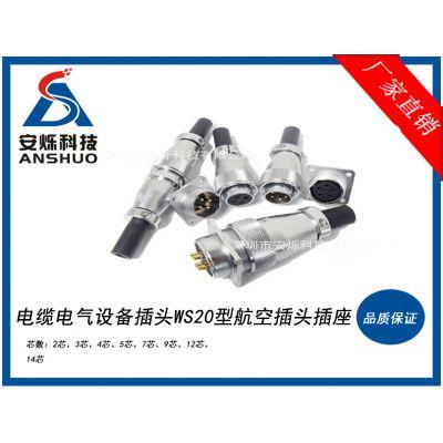 焊机防水航空插头WS20电连接器