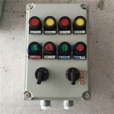 防爆按键操作仪表控制箱