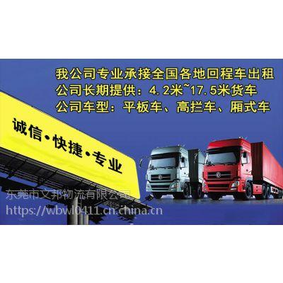 江门到柳州桂林的物流大货车出租回头车电话