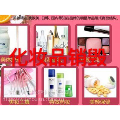 化妆品销毁合作单位上海不良品面膜销毁
