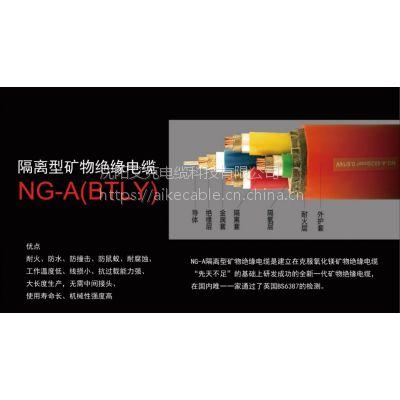 艾克 NG-A(BTLY)隔离型矿物质绝缘电缆 柔性防火电缆