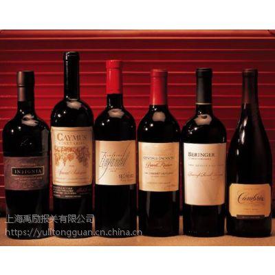 上海红酒清关公司/法国红酒进口代理