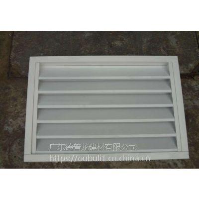 广州德普龙轻质耐水铝百叶窗定做厂家直销