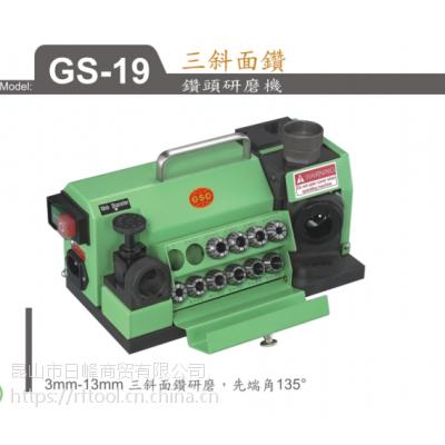 供应 台湾 三面钻 钻头研磨机GS-19 三面钻 钻头研磨机GS-19