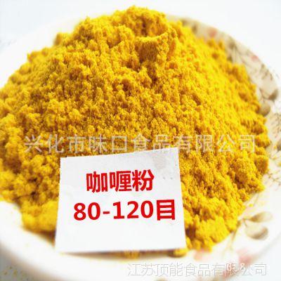 【厂家直销】天然的 咖喱鸡块咖喱粉