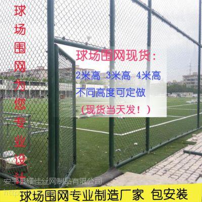 沈阳可移动笼式足球场围栏 篮球场围网 工厂定做安装快