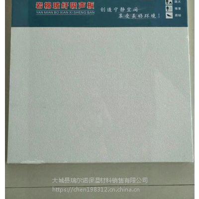 北京吸音板厂家玻纤吸音板 吊顶医院 办公楼医院学校