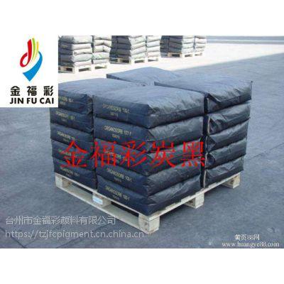 金福彩塑料用高色素碳黑311、600炭黑
