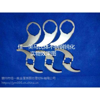 不锈铁钝化剂420刀片不锈铁钝化处理