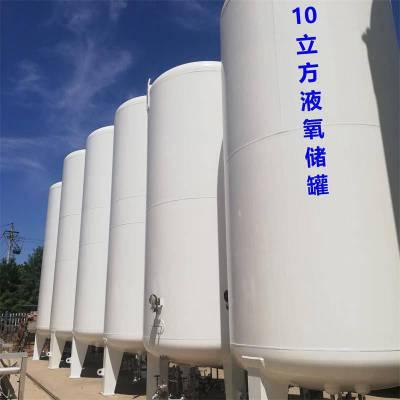 洛阳市20立方液氧储罐,30立方液氮储罐价格,菏锅