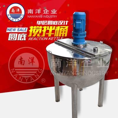 广州南洋单层不锈钢刮边刮壁酱料搅拌锅 炒锅 搅拌机厂家