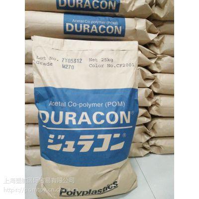 POM M270/日本宝理 聚甲醛,高流动性及短周期 ,高刚性,耐磨 家用电器,汽车部件