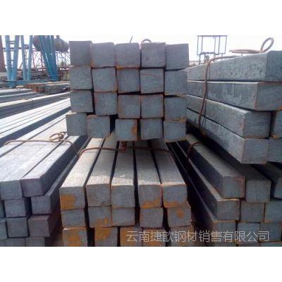 云南型材 昆明热轧方钢经销商 50# 规格齐全 Q235B 是钢锭钢坯或加工制成