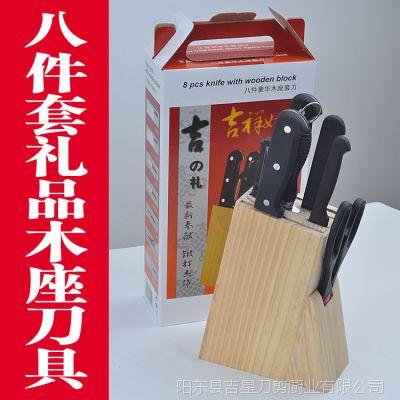 阳江刀具厨房套刀8件套不锈钢刀具套装促销礼品木座刀具工厂直销