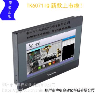 威纶触摸屏 新产品TK8071IP 7寸 一级代理