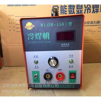 微联奥美高性能堆焊机