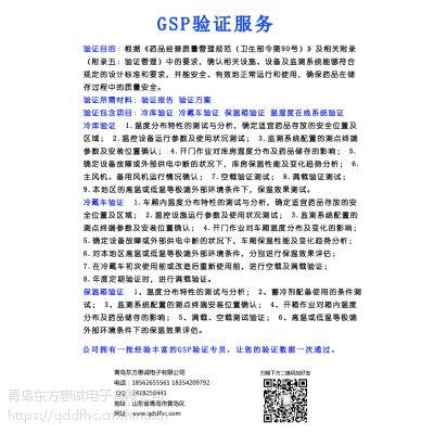 医药冷库GSP验证报告 GSP验证仪