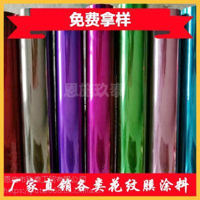 专业生产PET电化铝 电化铝印刷花纹热转印膜厂家
