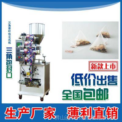 热销茶粉分装机器设备福建养生花茶塑料袋包装机胎菊茶叶包装机