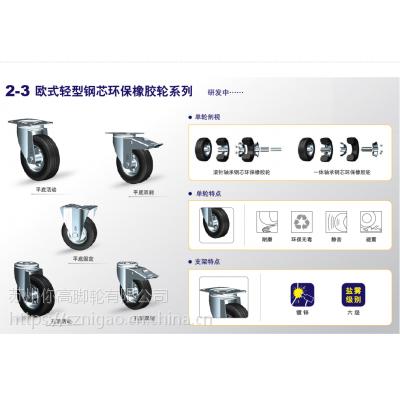 3~8寸 欧式轻型钢芯环保橡胶轮 耐磨 环保无毒 静音 避震