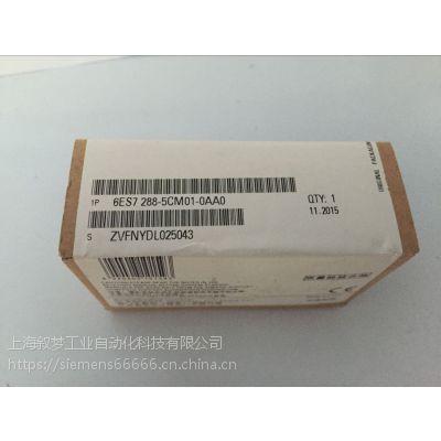 可签合同正品西门子 全新原包装&一年质保 6ES7288-5CM01-0AA0