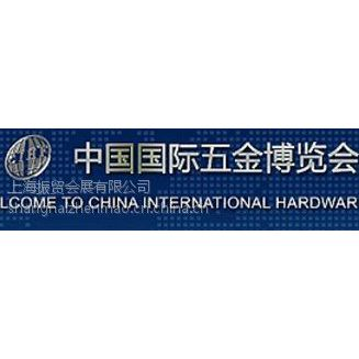 2018中国五金博览会